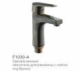 Смеситель для раковины FRAP H30-4