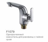 Смеситель для раковины FRAP H79