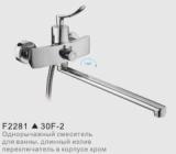 Смеситель для ванны FRAP H81