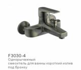 Смеситель для ванны FRAP H30-4