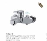 Смеситель для ванны FRAP H72