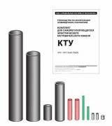 Комплект КТУ (для саморег кабеля)