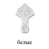 Ножки белые Эстет к ванне Бостон (чугун)