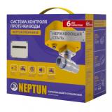 Система Neptun PROFI Base 1/2
