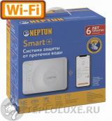 Система Neptun PROFI Smart+ 1/2